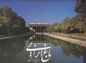 باغ ايراني بازتابي از بهشت