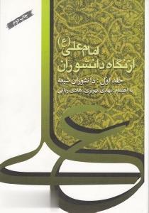 امام علي (ع) از نگاه دانشوران 1 (3 جلدي)