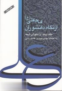 امام علي (ع) از نگاه دانشوران 2 (3 جلدي)