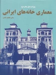 معماري خانههاي ايراني