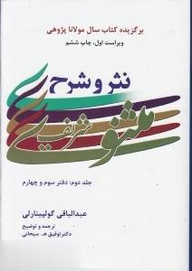 نثر و شرح مثنوي شريف 2 (3 جلدي)