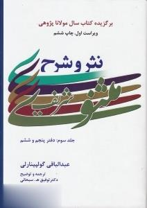 نثر و شرح مثنوي شريف 3 (3 جلدي)