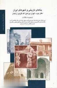 بناهاي تاريخي و شهرهاي ايران 2 (مجموعه مقالات)