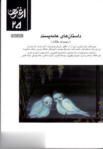 فصلنامه ارغنون 25: داستانهاي عامهپسند