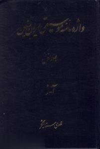 واژهنامه موسيقي ايران زمين 1 (آ - ز)