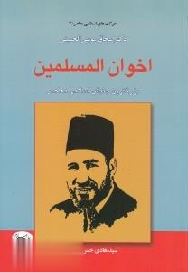 اخوانالمسلمين (بزرگترين جنبش اسلامي معاصر)