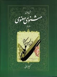 شرح جامع مثنوي معنوي 5 (گالينگور با قاب اطلاعات)
