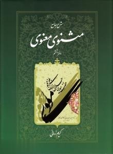 شرح جامع مثنوي معنوي 6 (گالينگور با قاب اطلاعات)