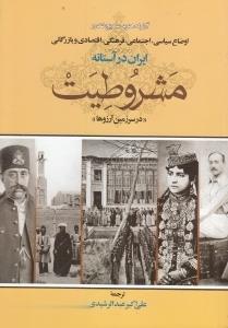 اوضاع سياسي اجتماعي فرهنگي اقتصادي و بازرگاني ايران در آستانه مشروطيت (در سرزمين آرزوها)