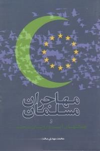 مهاجران مسلمان و چالشهاي آينده اروپاي متحد