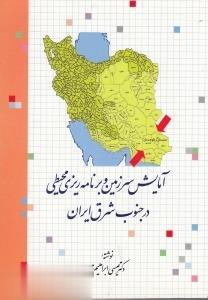 آمايش سرزمين و برنامهريزي محيطي در جنوب شرق ايران