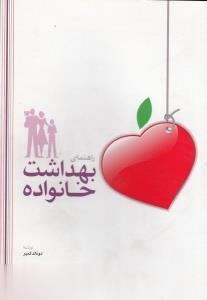 راهنماي بهداشت خانواده