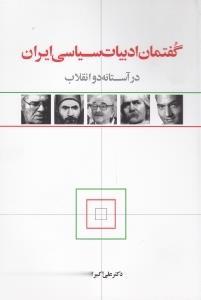 گفتمان ادبیات سیاسی ایران در آستانه دو انقلاب
