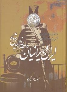 ايران و ايرانيان در عصر ناصرالدين شاه