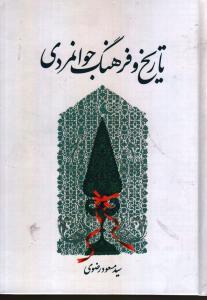 تاريخ و فرهنگ جوانمردي: سپاسنامهاي پيشكش به ايرج افشار