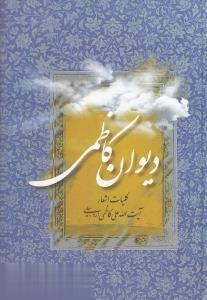 ديوان كاظمي (كليات اشعار آيتالله علي كاظمي اردبيلي)