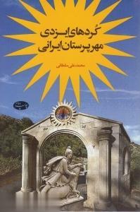 کردهای ایزدی مهرپرستان ایرانی