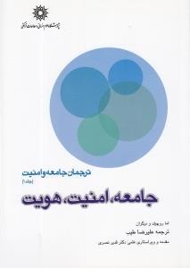 ترجمان جامعه و امنيت 1 (2 جلدي) (امنيت جامعه هويت)