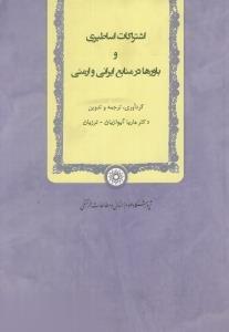 اشتراكات اساطيري و باورها در منابع ايراني و ارمني