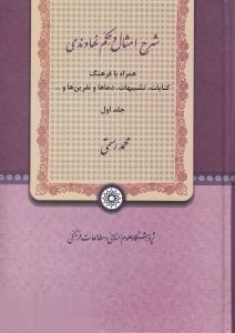 شرح امثال و حكم نهاوندي 1 (3 جلدي)