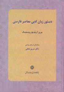دستور زبان ادبي معاصر فارسي