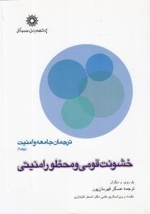ترجمان جامعه و امنيت 2 (2 جلدي) (خشونت قومي و محظور امنيتي)