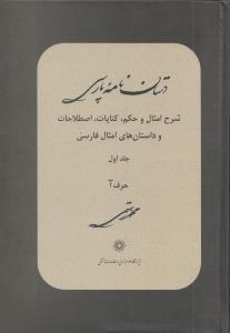 دستاننامه پارسي