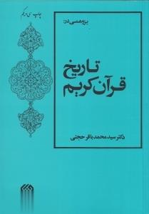 پژوهشي در تاريخ قرآن كريم