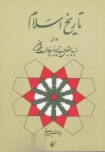 تاريخ اسلام 1 (2 جلدي)