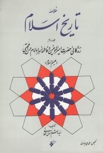 تاريخ اسلام 2 (2 جلدي)