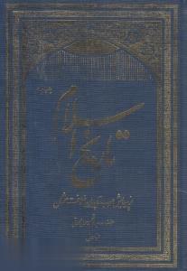 تاريخ اسلام 1 (3 جلدي)