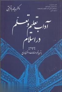 آداب تعليم و تعلم در اسلام