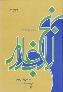نهجالبلاغه (نشر فرهنگ اسلامي)