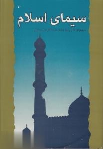 سيماي اسلام