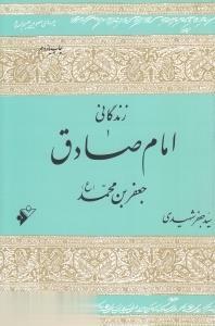 زندگاني امام صادق جعفربن محمد (ع)