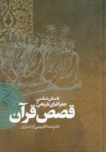 باستانشناسي و جغرافياي تاريخي قصص قرآن