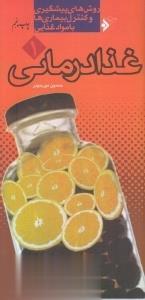 غذادرماني 1 (روشهاي پيشگيري و كنترل بيماريها با مواد غذايي) (4 جلدي)