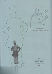 قبله عالم: ناصرالدين شاه قاجار و پادشاهي ايران 1247 - 1313