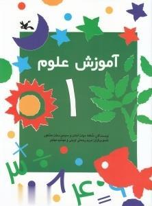 آموزش علوم 1 (تصويرگران مريم رحمتي اويني-مهشيد مهاجر)