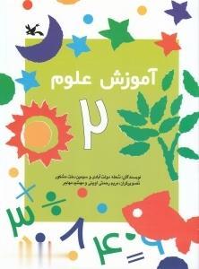 آموزش علوم 2 (تصويرگران مريم رحمتي اويني-مهشيد مهاجر)