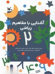 آشنايي با مفاهيم رياضي 2 (تصويرگران مريم رحمتي اويني-مهشيد مهاجر)