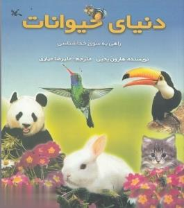 دنياي حيوانات (راهي به سوي خداشناسي)