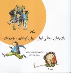 بازيهاي محلي ايران (تصويرگر رودابه خايف)
