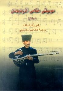 موقام موسيقي مقامي آذربايجان