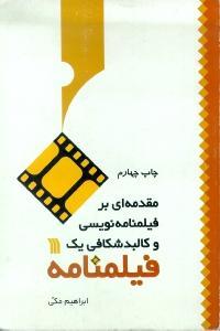 مقدمهاي بر فيلمنامهنويسي و كالبدشكافي 1