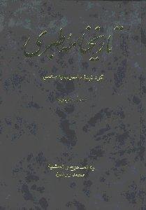 تاريخنامه طبري 4 (5 جلدي)