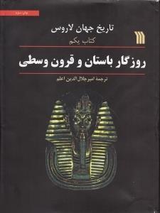 روزگار باستان و قرون وسطي (تاريخ جهان لاروس 1) (2 جلدي)
