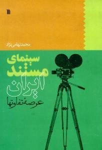 سينماي مستند ايران، عرصه تفاوتها
