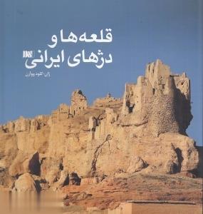 قلعهها و دژهاي ايراني