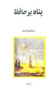 حافظ دو زبانه/سمير/باجعبه/وزيري/چرم/لب طلايي